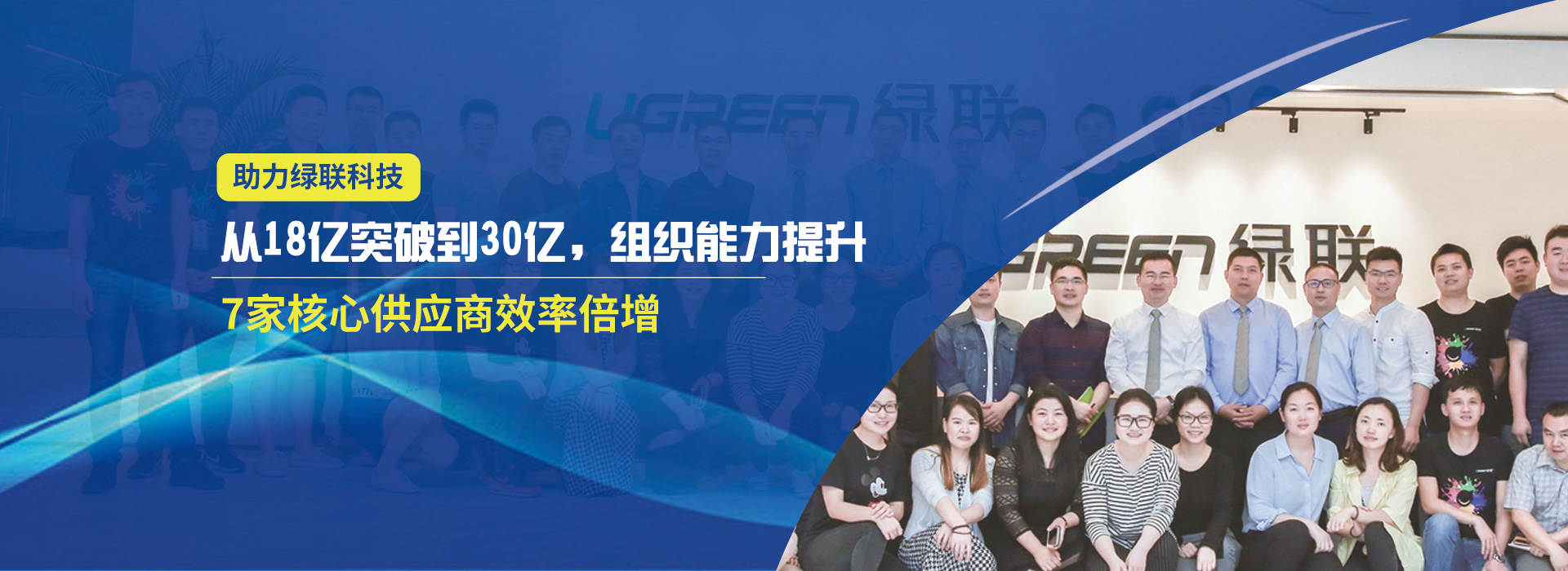 深圳JHL电子落地集成产品开发管理改善项目